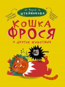 Штейникова Мария - Кошка Фрося и другие животные обложка книги