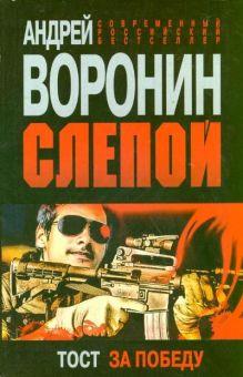 Воронин А.Н. - Слепой. Тост за победу обложка книги