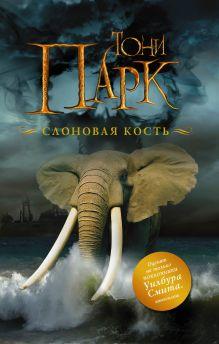 Парк Т. - Слоновая кость обложка книги