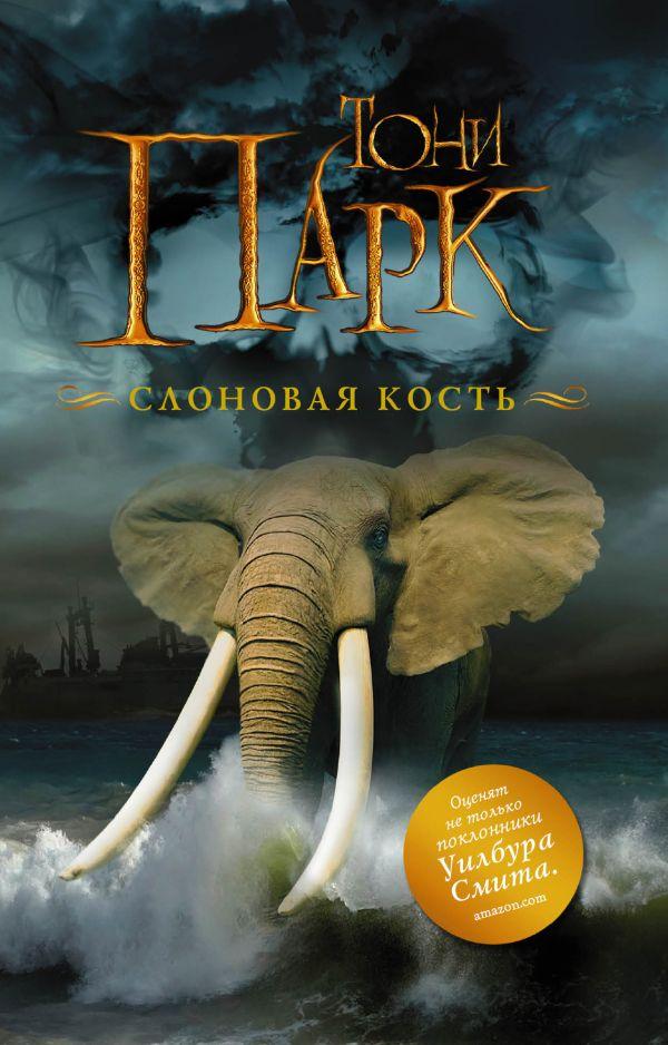 Слоновая кость Парк Т.