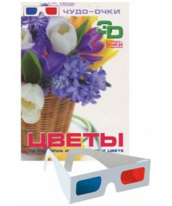 Цветы. 3 D .