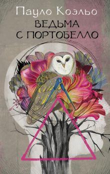Ведьма с Портобелло обложка книги