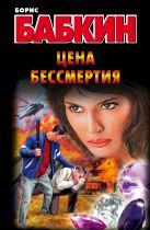 Бабкин Б.Н. - Цена бессмертия' обложка книги