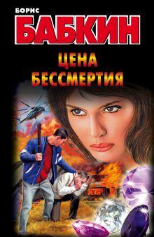 Бабкин Б.Н. - Цена бессмертия обложка книги