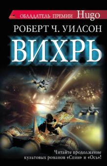 Уилсон Р.Ч. - Вихрь обложка книги