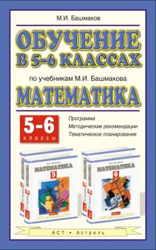 Башмаков М.И. - Математика. 5–6 классы. Методическое пособие обложка книги