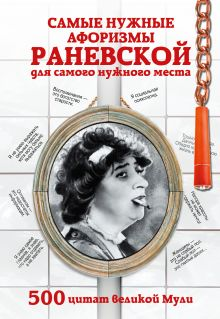 Самые нужные афоризмы Раневской для самого нужного места. 500 цитат великой Мули обложка книги