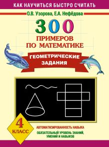 Узорова О.В., Нефедова Е.А. - 300 примеров по математике. Геометрические задания. 4 класс. обложка книги