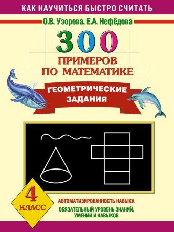 300 примеров по математике. Геометрические задания. 4 класс. Узорова О.В.