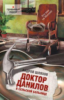 Шляхов А.Л. - Доктор Данилов в сельской больнице (Покет) обложка книги