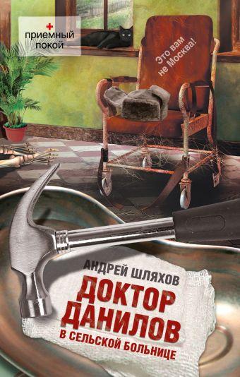 Доктор Данилов в сельской больнице (Покет) Шляхов А.Л.
