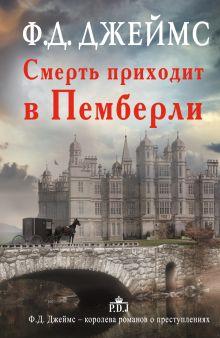 Джеймс Ф.Д. - Смерть приходит в Пемберли обложка книги