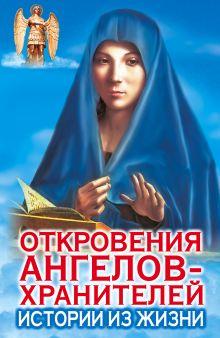 Гарифзянов Р.И. - Откровения Ангелов-Хранителей. Истории из жизни обложка книги