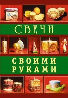 Букин Д. - Свечи своими руками обложка книги