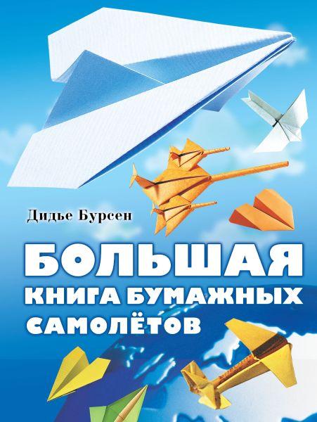 Большая книга бумажных самолетов