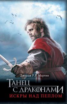 Мартин Д. - Танец с драконами: Искры над пеплом обложка книги