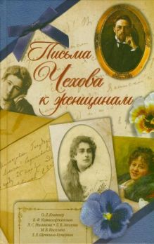 . - Письма Чехова к женщинам обложка книги