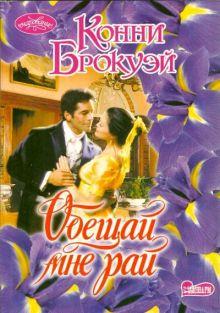 Брокуэй К. - Обещай мне рай обложка книги