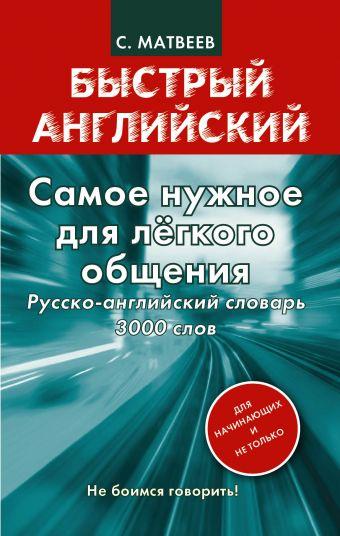 Самое нужное для лёгкого общения. Русско-английский словарь. 3000 слов Матвеев С.А.