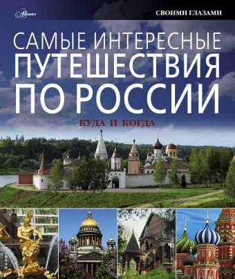 Самые интересные путешествия по России: куда и когда Кантор В.А., Константинов И.И., Чистобаев С.В.