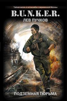 Пучков Л.Н. - Подземная тюрьма обложка книги