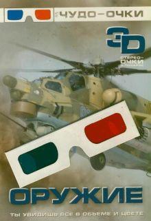 Оружие. 3 D обложка книги