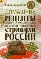 Домашние рецепты, собранные со всей страны, от самой популярной стряпухи России