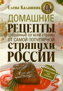Калашник Е. В. - Домашние рецепты, собранные со всей страны, от самой популярной стряпухи России обложка книги