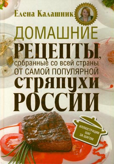 Домашние рецепты, собранные со всей страны, от самой популярной стряпухи России Калашник Е. В.