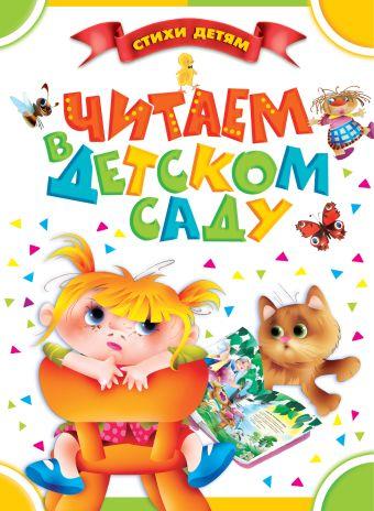 Читаем в детском саду Орлова А.