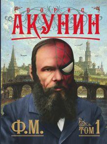 Акунин Б. - Ф.М. Кн. 1 обложка книги