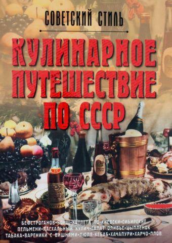 Кулинарное путешествие по СССР Ивашкова Татьяна Борисовна, Мироненко О.В.