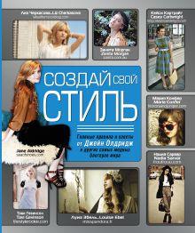 . - Создай свой стиль обложка книги