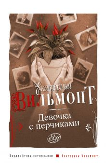 Вильмонт Е.Н. - Девочка с перчиками обложка книги