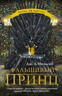 Нельсен Д. - Фальшивый принц обложка книги