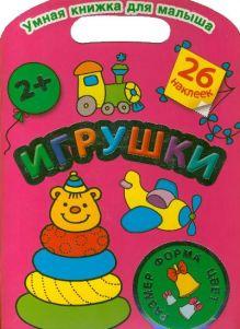 Дмитриева В.Г. - Игрушки. Цвет, форма, размер обложка книги