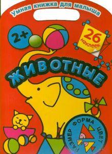 Дмитриева В.Г. - Животные. Цвет, форма, размер обложка книги