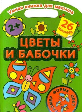 Цветы и бабочки. Цвет, форма, размер Дмитриева В.Г.