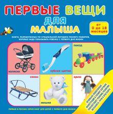 . - Первые вещи для малыша обложка книги