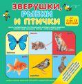 Зверушки, рыбки и птички от ЭКСМО
