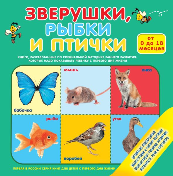 Зверушки, рыбки и птички