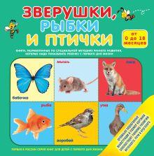 . - Зверушки, рыбки и птички обложка книги