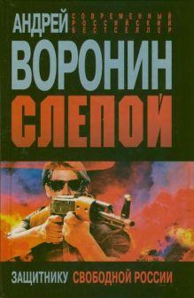 Воронин А.Н. - Защитнику свободной России обложка книги