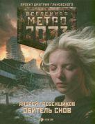 Метро 2033: Обитель снов