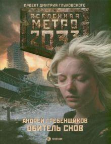 Гребенщиков А.А. - Метро 2033: Обитель снов обложка книги