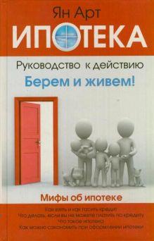 Ян Арт - Ипотека. Руководство для ничего не понимающих обложка книги