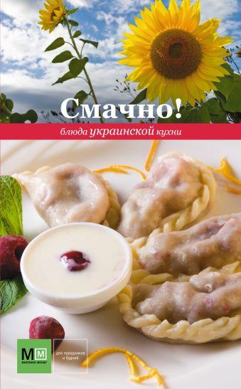 Смачно! Блюда украинской кухни .