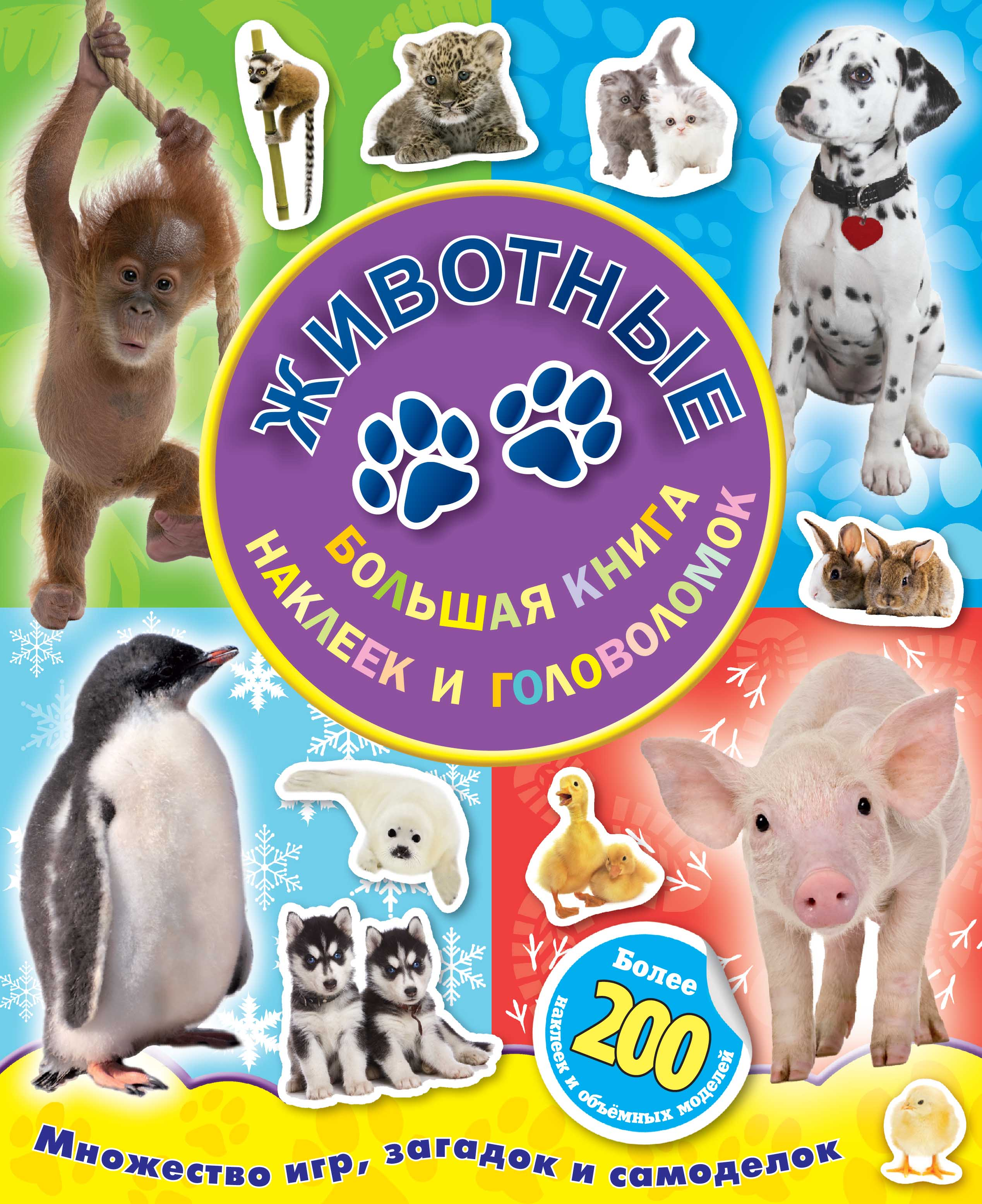 Животные. Большая книга наклеек и головоломок
