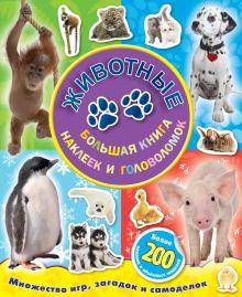 Варшавский А.А. - Животные. Большая книга наклеек и головоломок обложка книги
