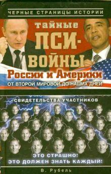 Виктор Рубель - Тайные пси-войны России и Америки обложка книги